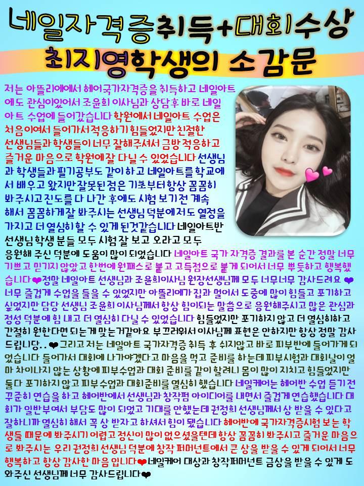 최지영학생의 베타컵대회수상&네일자격증 취득소감문