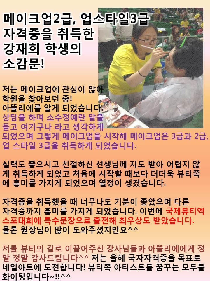 메이크업2급,업스타일3급 자격증 취득 강재희 학생의 소감문