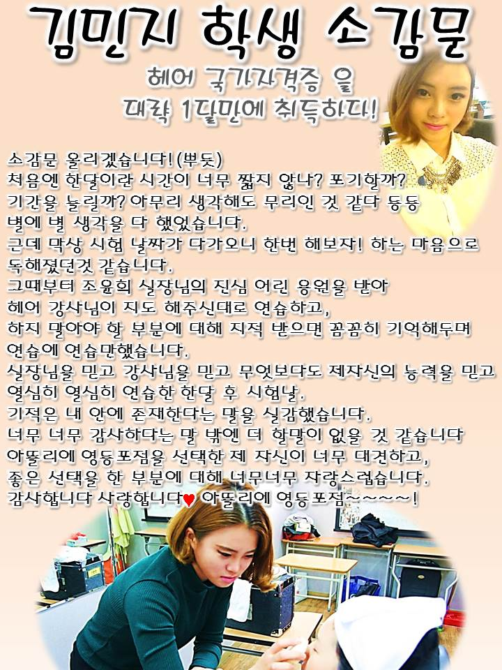 헤어 국가자격증 초시합격자 김민지 학생 소감문
