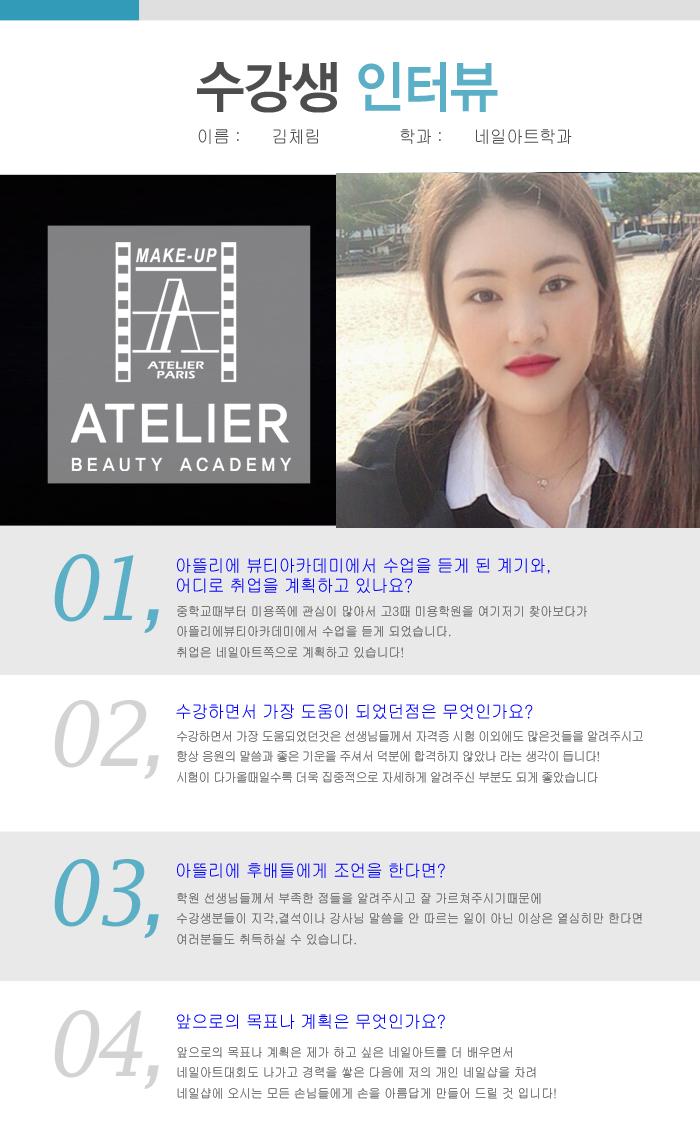 김체림 학생 네일아트 수강생 후기 !