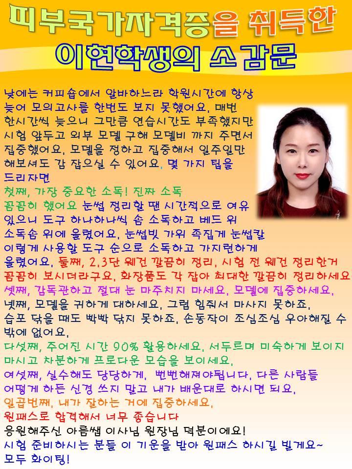 이현학생의 피부국가자격증 최종합격 소감문