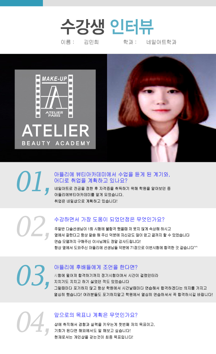 김민희 학생 네일아트 후기