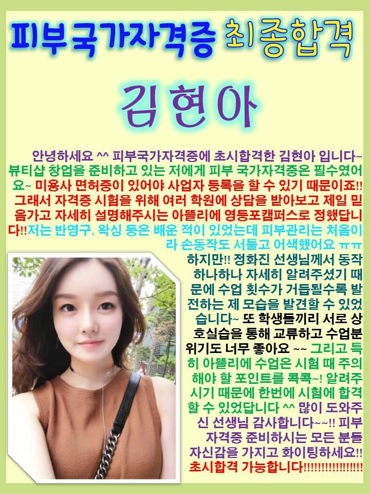 피부국가자격증에 '초시합격한' 김현아학생의 소감문