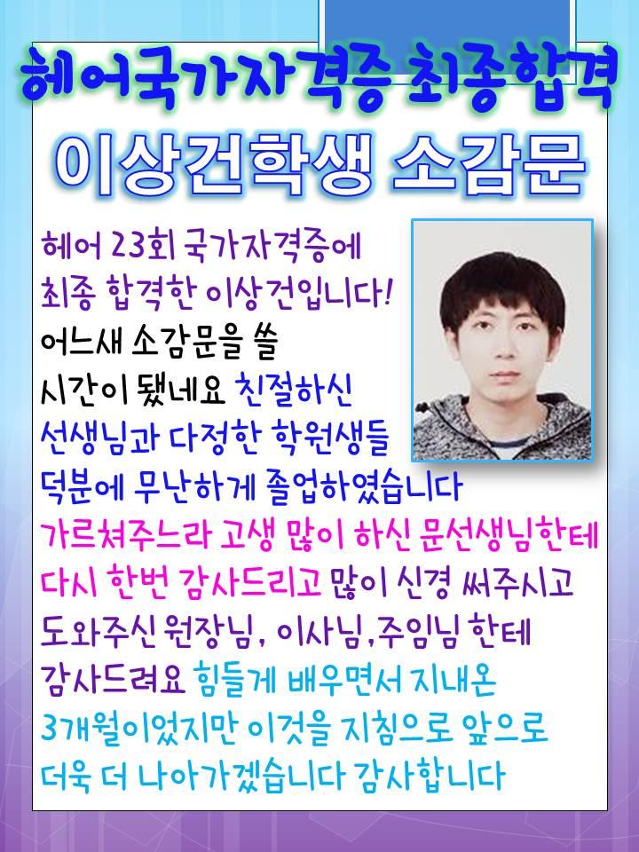 이상건학생의 헤어국가자격증 최종합격 소감문