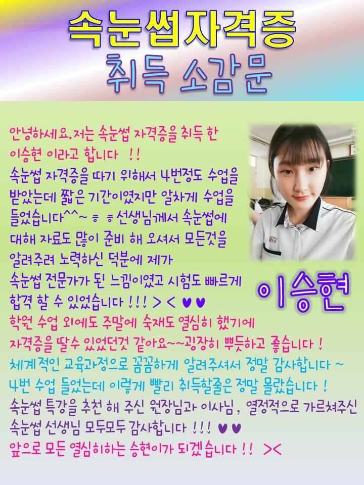이승현학생의 속눈썹자격증 취득소감문