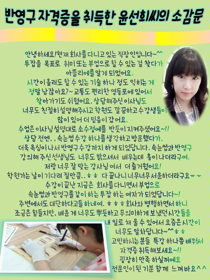 반영구자격증 취득 한 윤선희씨 소감문~~!