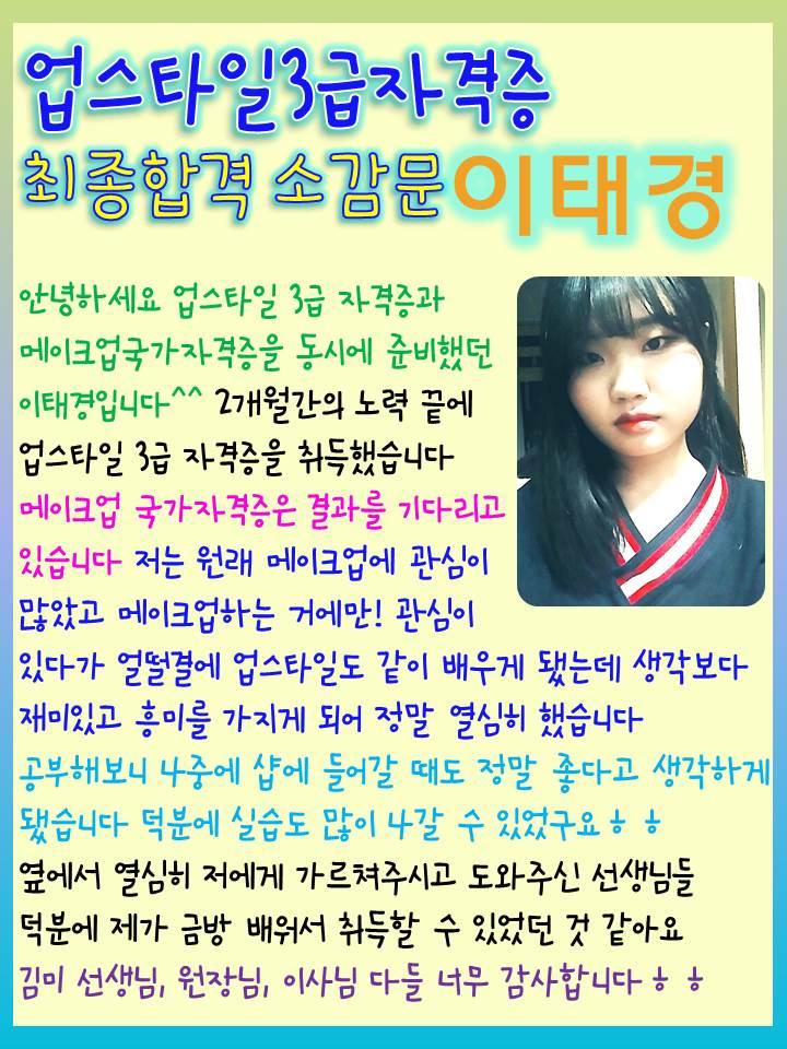 업스타일3급 최종합격 태경학생 소감문