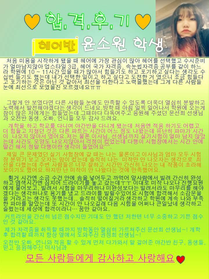 윤소원 학생 헤어국가자격증 합격 소감문