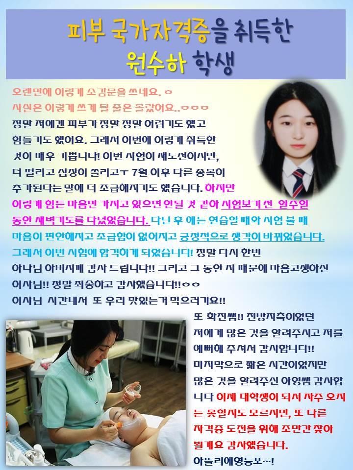 피부국가자격증을 취득한 원수하 학생의 소감문