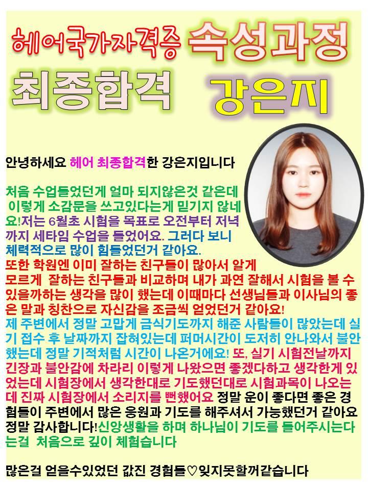 강은지학생의 헤어국가자격증 소감문!