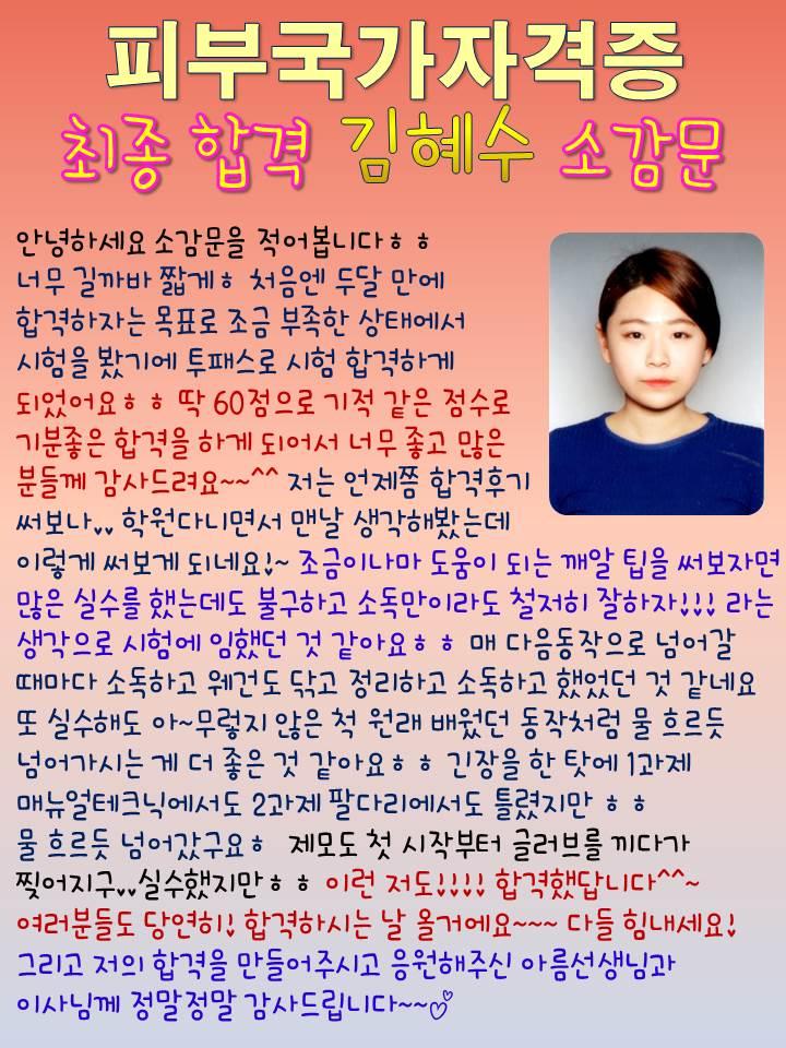 김혜수학생 피부국가자격증 최종합격 소감문