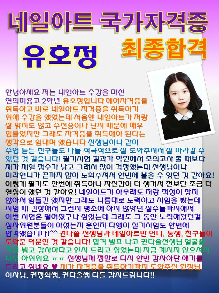 유호정학생의 네일아트국가자격증 초시합격 소감문