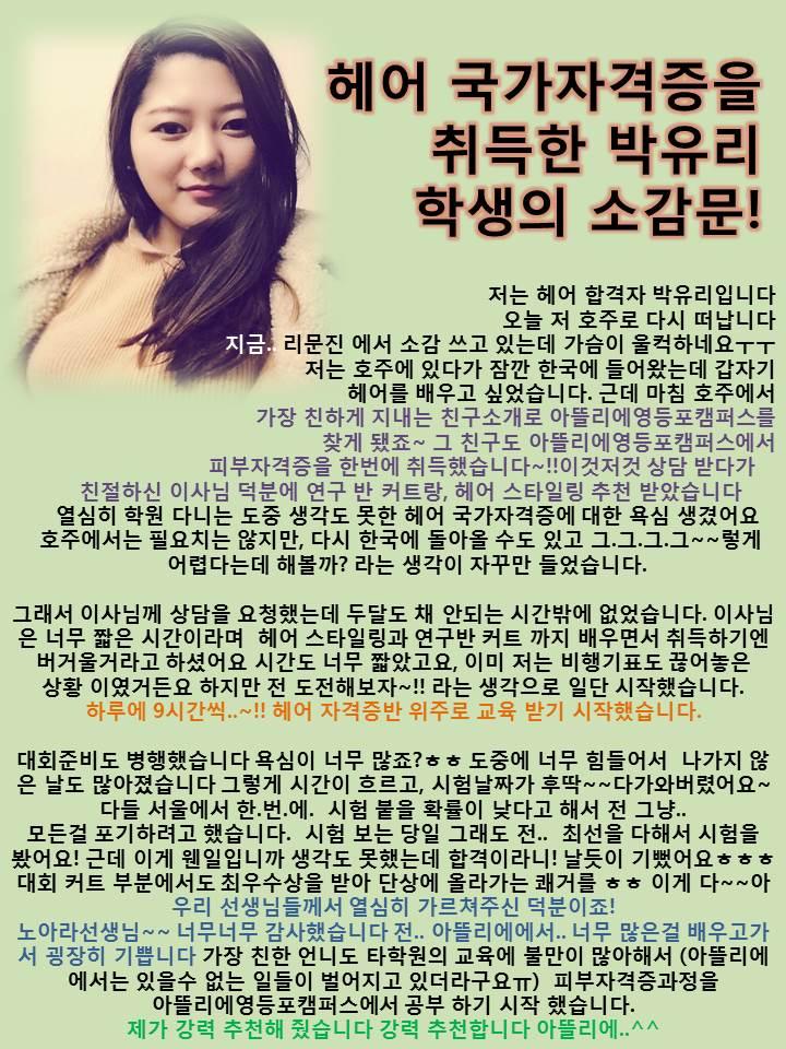 헤어 국가자격증 취득 박유리 학생의 소감문