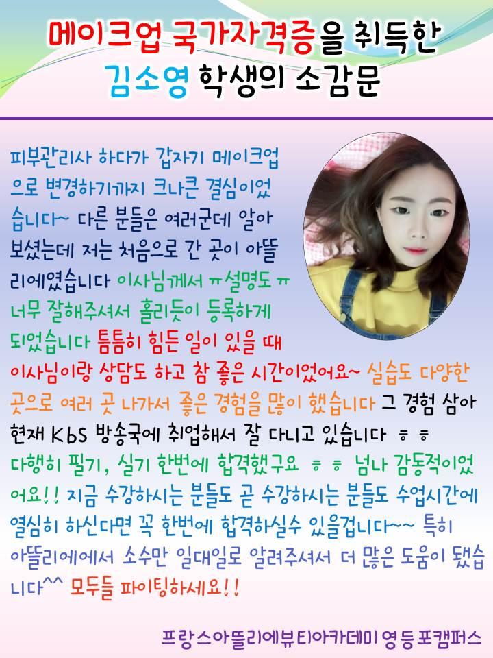 메이크업국가자격증에 최종합격한 김소영학생의 소감문