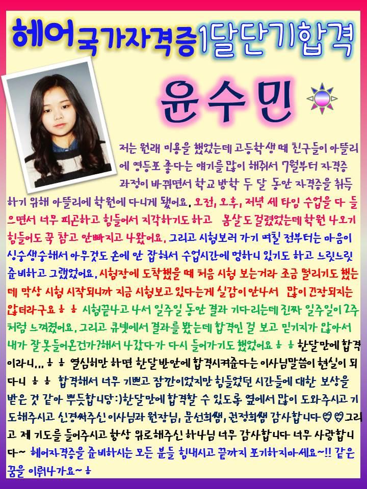 헤어국가자격증에 1달 단기합격한 윤수민학생의 소감문