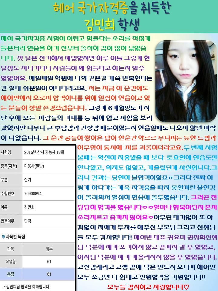헤어반 김민희 학생의 소감문입니다 ^^ 글도 잘써용