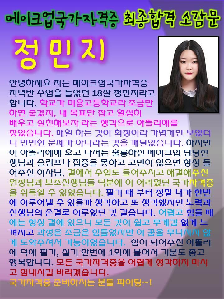 메이크업국가자격증 초시합격 소감문을 보내준 정민지학생^^