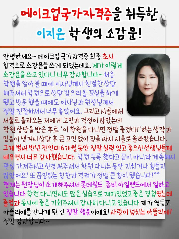 이지은학생의 메이크업국가자격증 초시합격 소감문
