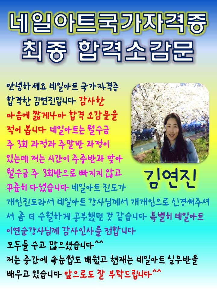 김연진학생의 네일아트국가자격증 합격소감문