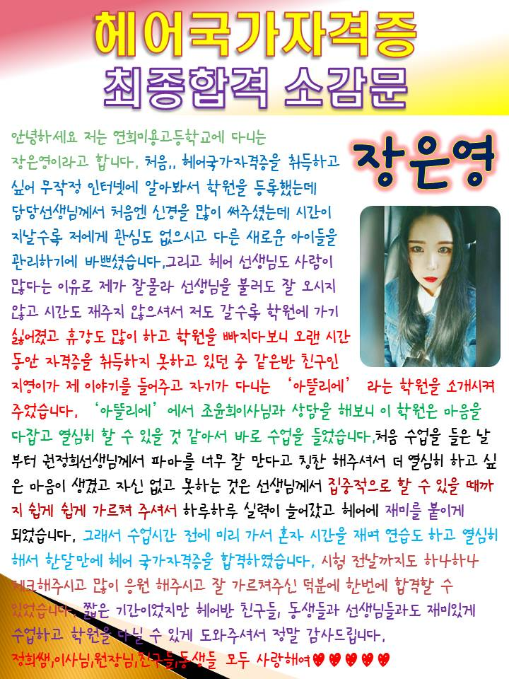 장은영학생의 헤어국가자격증 최종합격 소감문