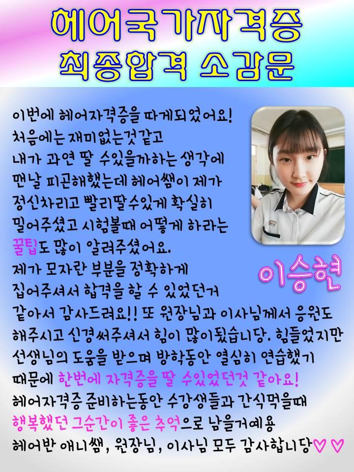 이승현학생의 헤어초시합격 소감문