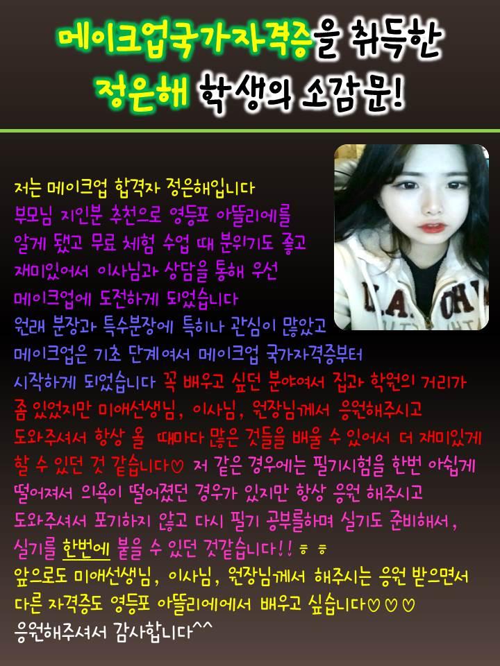 정은해학생의 메이크업국가자격증 최종합격 소감문