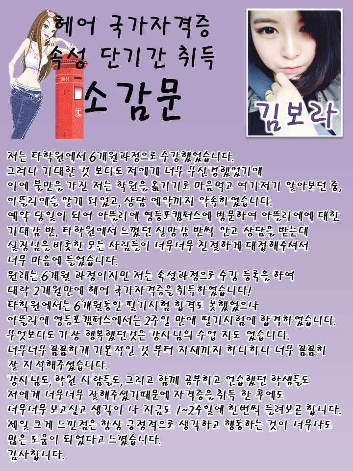 김보라 학생의 단기간 헤어국가자격증 소감문