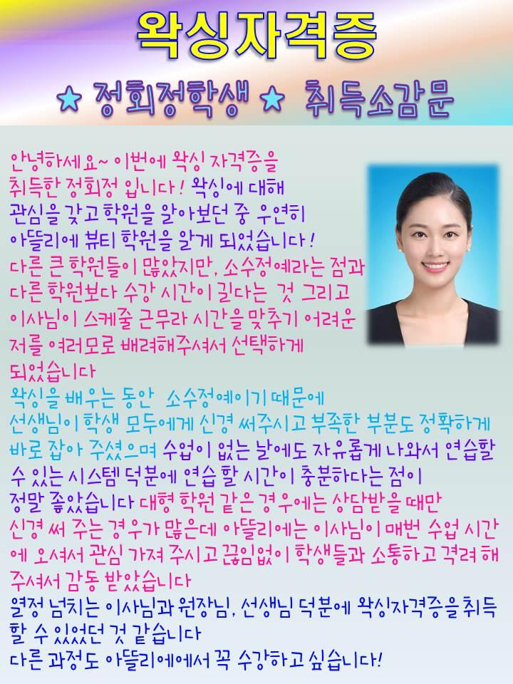 정회정학생의 왁싱자격증 취득소감문 !